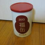 無印良品福缶2013の中身公開