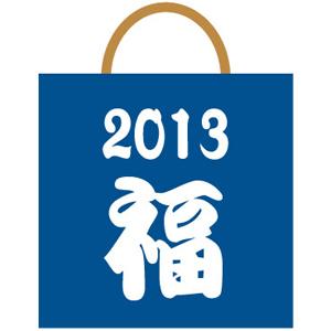 福袋2013情報アイコン