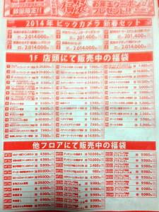 ビックロ福袋2014チラシビックカメラ新宿東口店