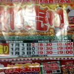 ヨドバシカメラ福袋2014店頭販売情報(新宿西口本店初売りチラシ)