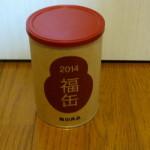 無印良品2014福缶の中身-外観