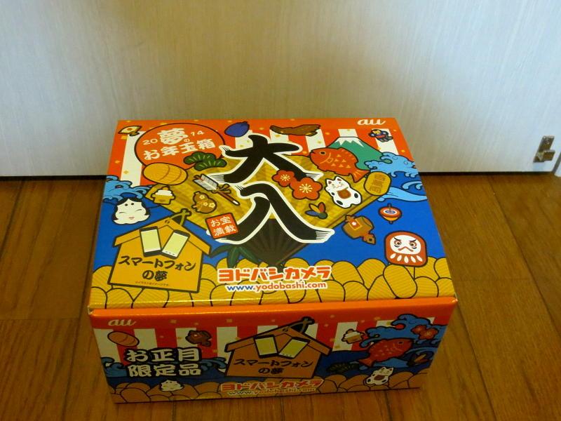 ヨドバシお年玉箱2014スマートフォンの夢au