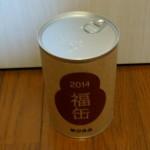 無印良品2014福缶の中身-ふた