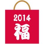 zozotown福袋2014の販売情報(ゾゾタウン)