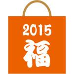 福袋2015アイコン