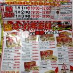 ヨドバシ初売りチラシ夢のお年玉箱福袋2015