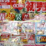 ビックロ新宿東口店初売りチラシビックカメラ福袋2015