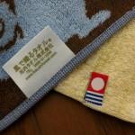 IKEUCHI ORGANIC楽天タオル福袋2015タグ