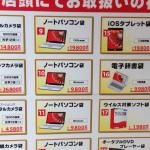 ビックロビックカメラ新宿東口福袋2015その3