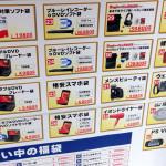 ビックロビックカメラ新宿東口福袋2015その2