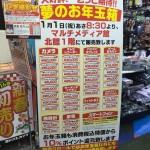 ヨドバシカメラ福袋夢のお年玉箱2016店頭販売情報