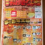 ヨドバシカメラ福袋夢のお年玉箱2016店頭販売情報(新宿西口本店初売りチラシ)