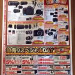 ヨドバシカメラ福袋夢のお年玉箱2016チラシ裏面