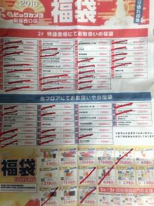 ビックカメラ新宿西口店2016年1月2日18時頃福袋販売状況