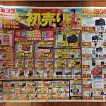 ビックカメラ新宿エリア初売りチラシ2016表面