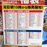 ビックカメラ新宿西口店2016福袋種類看板1