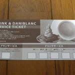 サンマルクカフェチョコクロ福袋2016中身チケット