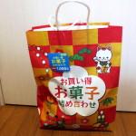 サンクスお菓子福袋2016