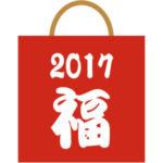 ファッション系通販オンラインショップ福袋2017年販売情報まとめページ