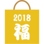2017年12月福袋ネットオンラインショップ・リアル店舗販売カレンダー