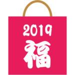 福袋2019年アイコン
